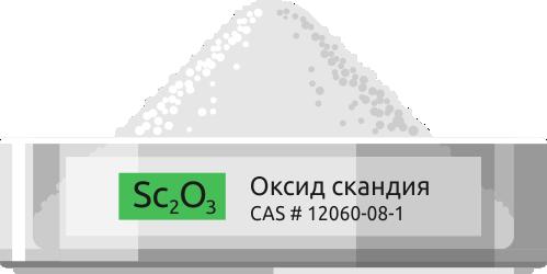 Купить оксид скандия - Центр технологий Лантан