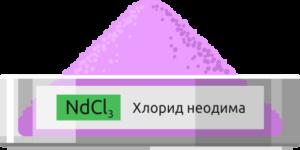 Купить хлорид неодима - Центр технологий Лантан