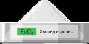 Купить хлорид европия - Центр технологий Лантан
