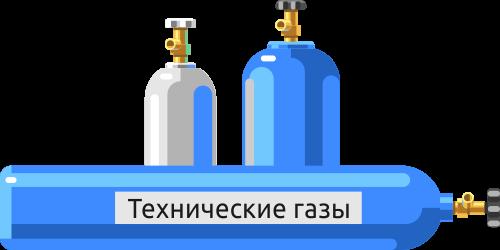 Технические газы купить - Центр технологий Лантан