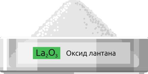 Купить оксид лантана - Центр технологий Лантан