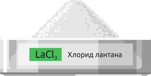 Купить хлорид лантана - Центр технологий Лантан
