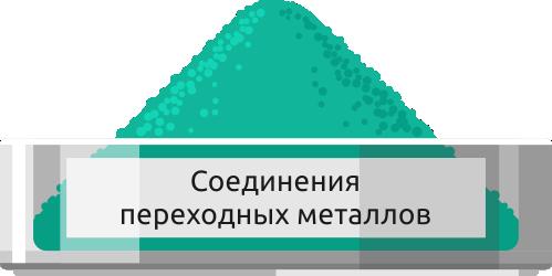 Купить Соединения переходных металлов - Центр технологий Лантан