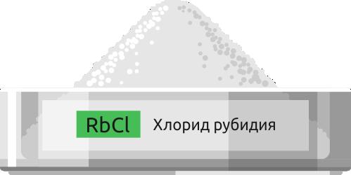 Купить хлорид рубидия - Центр технологий Лантан