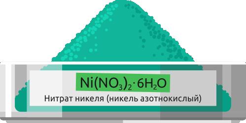 Купить Нитрат никеля (никель азотнокислый) - Центр технологий Лантан